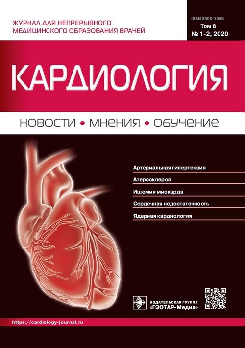 Кардиология № 1-2 (24), 2020