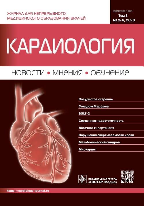 Кардиология № 3-4 (25), 2020